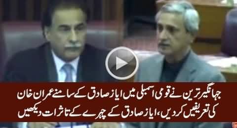 Check The Face Expression of Ayaz Sadiq When Jahangir Tareen Praised Imran Khan in NA
