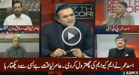 Check The Face Reaction of Amir Liaquat While Asad Umar Doing Chitrol of MQM