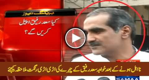 Check The Face Reaction of Khawaja Saad Rafique After Being Disqualified