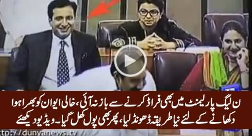 Check The Fraud of PMLN Members to Show That Parliament House Is Full