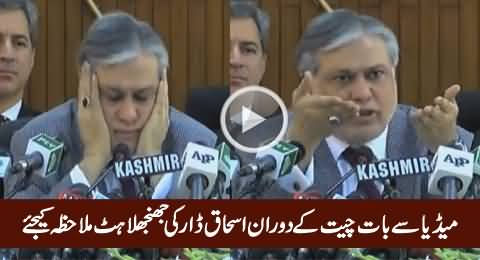 Check The Frustration of Ishaq Dar While Talking To Media After Budget