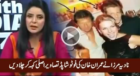 Check The Level of Media: Nadia Mirza Showing Imran Khan's Photoshopped Pictures As Real