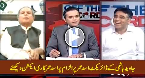 Check The Reaction of Asad Umar on Javed Hashmi's Direct Allegation to Him