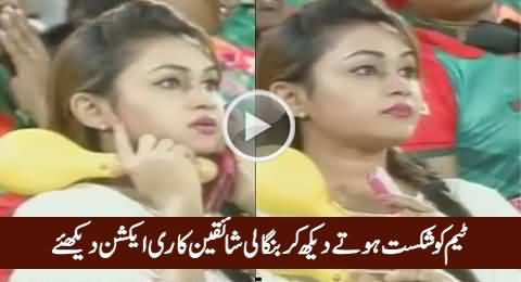 Check the Reaction of Bengali Girl When Bangladesh Team Was About To Lose