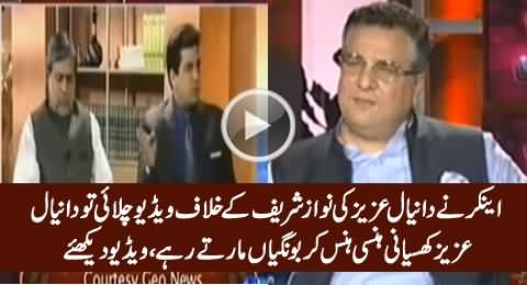 Check The Reaction of Daniyal Aziz When Anchor Plays His Old Video