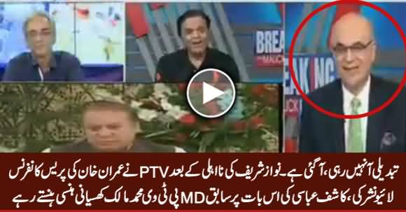 Check The Reaction of Ex MD PTV M Malick When Kashif Said PTV Covered Imran Khan's Press Talk