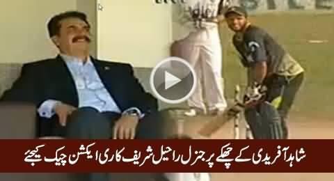 Check The Reaction of General Raheel Sharif on Shahid Afridi's Wonderful Six