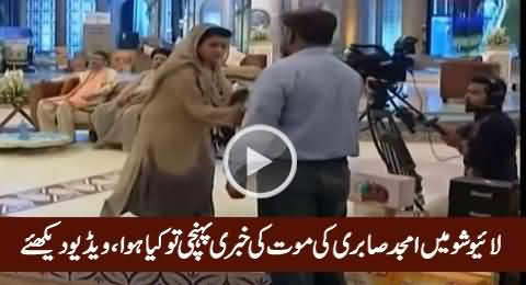 Check The Reaction of Host After Getting The News of Amjad Sabri's Death in Live Show