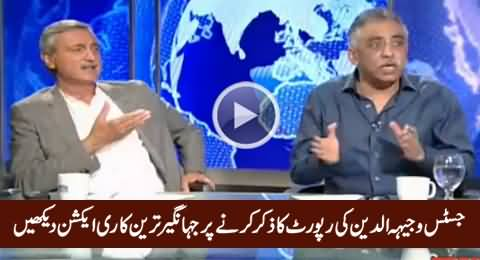 Check The Reaction of Jahangir Tareen When M Zubair Talked About Justice Wajih's Report