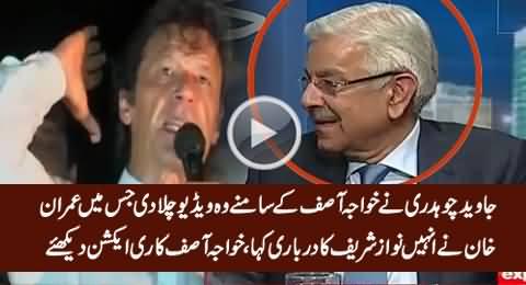 Check The Reaction of Khawaja Asif When Imran Khan Calls Him