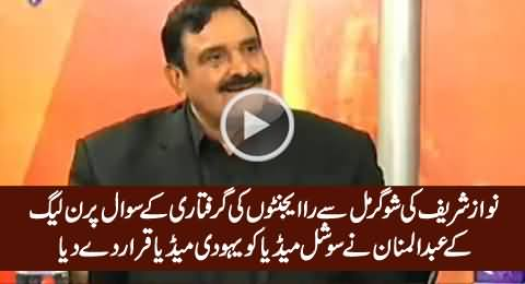 Check The Reaction of Mian Abdul Mannan On A Question of RAW Agent's Arrest