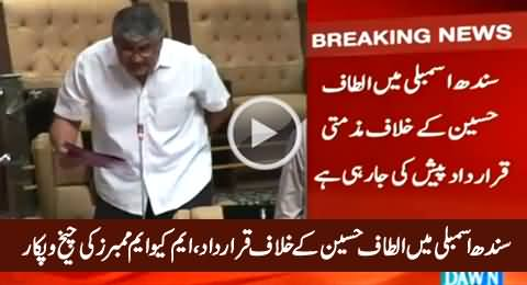 Check The Reaction of MQM Members During Resolution Against Altaf Hussain in Sindh Assembly