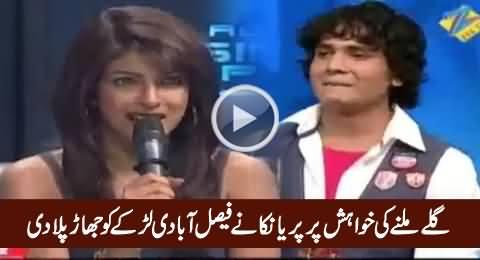 Check The Reaction of Priyanka Chopra When A Faisalaabd Guy Aksed Her To Hug