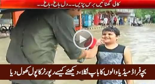 Check The Reaction of Reporter After Being Exposed By Little Kid During Live Reporting