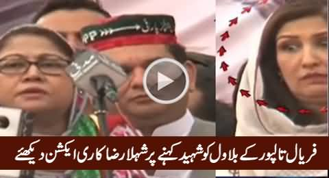 Check The Reaction of Shehla Raza When Faryal Talpur Calls Bilawal Zardari As