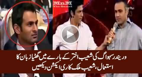 Check The Reaction of Shoaib Malik When Virender Sehwag Insults Shoaib Akhtar in Indian Show