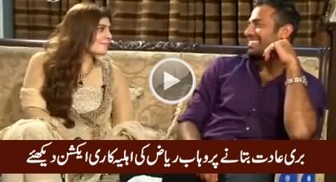Check the Reaction Wahab Riaz's Wife When Wahab Told Her Bad Habits in Live Show