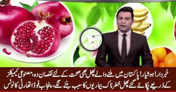 Chemicals Lagey Fruits Khatarnaak Bemariyon ka Sabab Banne Lage
