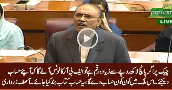 Cheque Per Agar 5 Lakh Se Ziada Amount Hai Tu FBR Ka Notice Aaye Ga - Asif Zardari