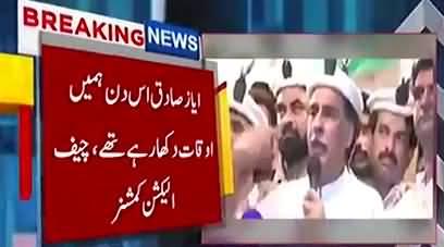 Chief Election Commissioner Blast on Ayaz Sadiq
