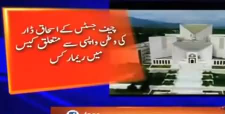 Chief Justice Angry on Ishaq Dar For Not Coming Back To Pakistan