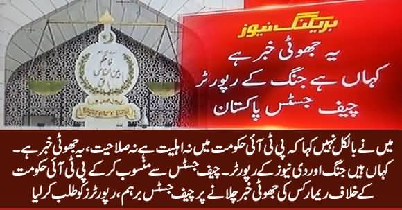 Chief Justice Angry on Media For Spreading Fake News About Him