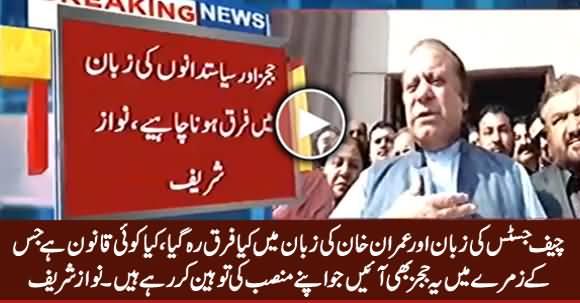 Chief Justice Aur Imran Khan Ki Zuban Mein Kia Farq Hai - Nawaz Sharif