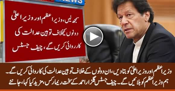 Chief Justice Harsh Remarks About PM Imran Khan And Chief Minister