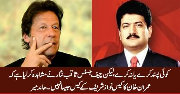 Chief Justice Has Observed That Imran Khan's Case Was Not Similar To PM Nawaz's Case - Hamid Mir