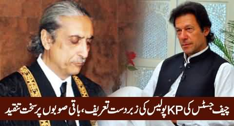Chief Justice Highly Praises KPK Police And Bashes Other Provinces Police System