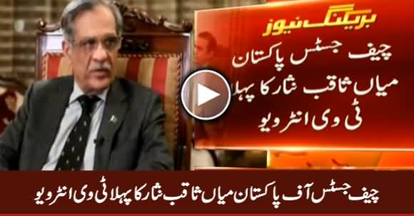 Chief Justice of Pakistan Mian Saqib Nisar First Tv Interview - 11th January 2019