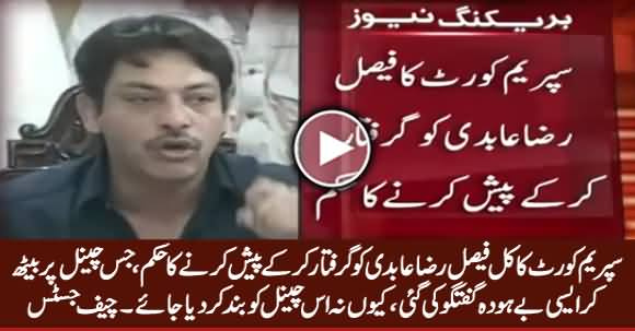 Chief Justice Orders Authorities To Arrest Faisal Raza Abidi & Present in Court