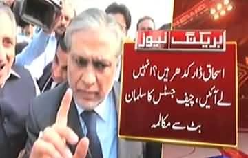 Chief Justice Rejects Ishaq Dar's Medical Certificate And Orders Him To Appear In Court