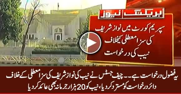 Chief Justice Rejects NAB's Plea Challenging IHC Decision to Hear Sharifs' Petitions