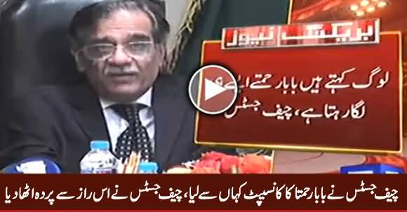 Chief Justice Revealed From Where He Took The Concept of
