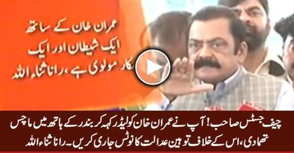 Chief Justice Sahib! Imran Khan Ko Tauheen e Adalat Ka Notice Jari Karein - Rana Sanaullah