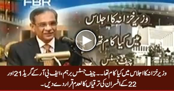 Chief Justice Saqib Nisar Angry on Ishaq Dar During Grade 21-22 Promotion Case