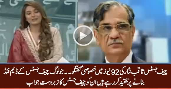Chief Justice Saqib Nisar Exclusive Talk To 92 News Regarding Dam Fund