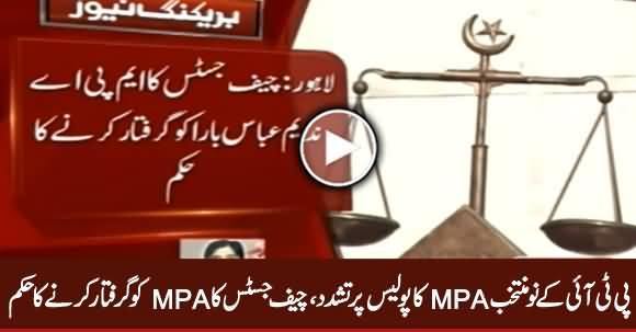 Chief Justice Saqib Nisar Ordered to Arrest PTI's MPA Nadeem Abbas