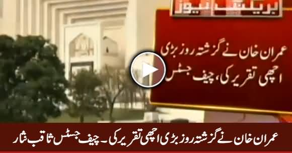 Chief Justice Saqib Nisar Praises Imran Khan's Yesterday's speech