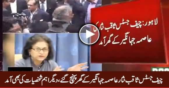 Chief Justice Saqib Nisar Reached at Asma Jahangir's Residence