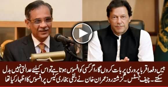 Chief Justice Saqib Nisar Remarks on PM Imran Khan's Statement Regarding Zulfi Bukhari