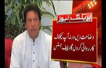 Chief Justice Saqib Nisar Response On Imran Khan Ladla