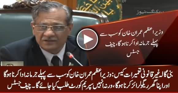 Chief Justice Saqib Nisar Strict Remarks About PM Imran Khan in Bani Gala Case