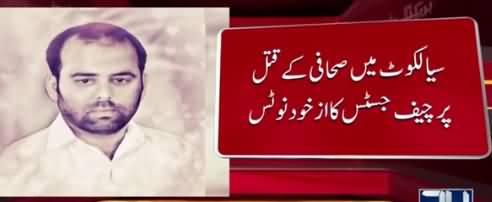 Chief Justice Saqib Nisar Takes Suo Motu Notice Of Journalist's Murder in Sialkot