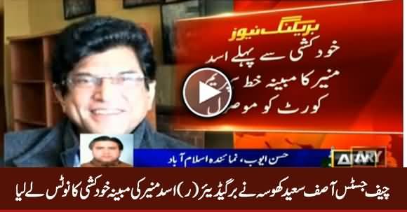 Chief Justice Takes Suo Motu Notice of Brig (R) Asad Munir's Alleged Suicide