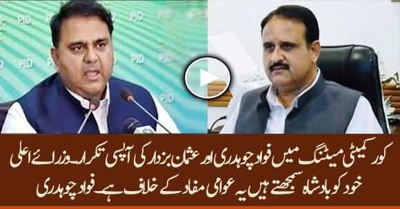 Chief Ministers Think Themselves Kings - Fawad Chauhadry And Usman Buzdar Conflict In Meeting