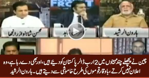China Has Given $2 Bn Loan To Pakistan in Past Few Months - Haroon ur Rasheed
