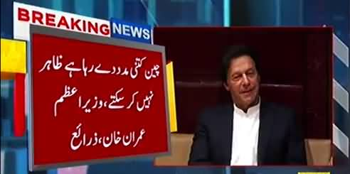 China is giving Pakistan historical aid - PM Imran Khan