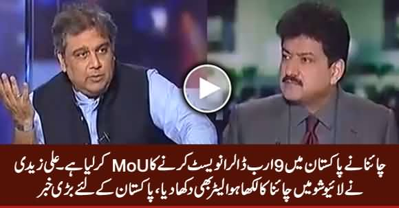 China Is Going To Invest 9 Billion Dollars in Pakistan - Ali Zaidi Shows MoU Singed With China